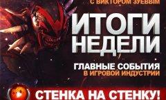 Итоги недели. Выпуск 14 - с Виктором Зуевым