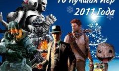 10ка лучших игр 2011 года. Мое мнение