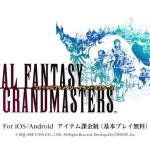 Скриншот Final Fantasy: Grandmasters – Изображение 5