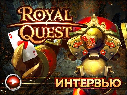 Royal Quest. Интервью