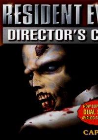 Обложка Resident Evil: Directors Cut