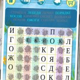 Скриншот Words MishMash