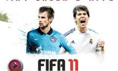 FIFA 11. Видеорецензия