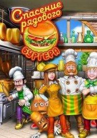 Обложка Спасение рядового Бургера