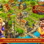 Скриншот Maritime Kingdom – Изображение 5