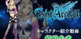 Exist Archive: The Other Side of the Sky. Релизный трейлер японской версии