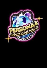 Обложка Persona 4: Dancing All Night