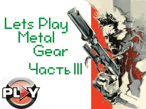 Lets Play Metal Gear. Часть 3