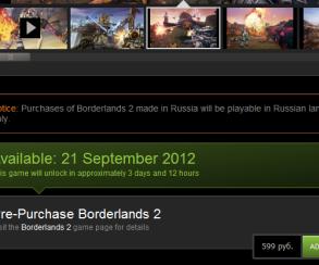 В русской версии Borderlands 2 ввели региональные ограничения