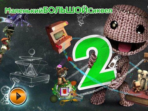 LittleBigPlanet 2. Видеопревью