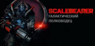 Quake: Champions. Чемпион Scalebearer