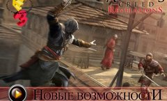 Assassin's Creed: Revelations. Презентация