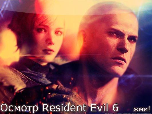 Осмотр Demo Resident Evil 6 миссия Jake