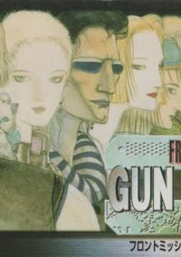 Обложка Front Mission: Gun Hazard