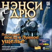 Обложка Nancy Drew: Last Train to Blue Moon Canyon