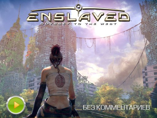 Enslaved: Odyssey to the West. Без комментариев