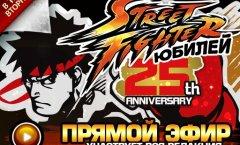 Прямая трансляция - Super Street Fighter IV (запись)