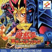 Обложка Yu-Gi-Oh! Forbidden Memories