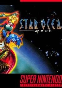 Обложка Star Ocean