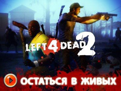 Left 4 Dead 2. Видеопревью