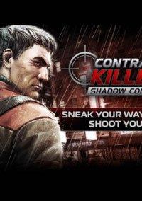 Обложка Contract Killer 2