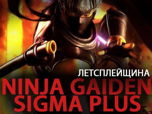 Ninja Gaiden Sigma Plus [PS VITA]