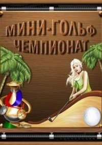 Обложка Мини Гольф