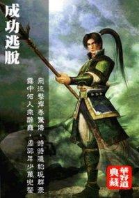 Обложка HuaRongDao