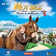 Обложка Horsez