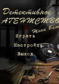 Обложка Детективное агентство