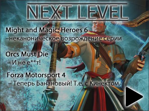 Next level - выпуск #3