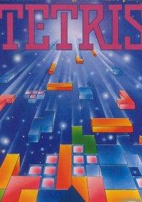 Обложка Tetris (1986)