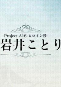 Обложка Project A16