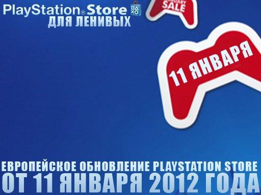 PlayStation Store Для Ленивых: 11 Января 2012