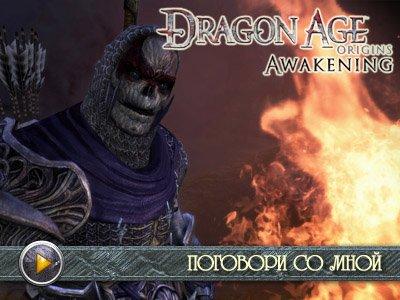 Dragon Age: Origins - Awakening. Видеорецензия