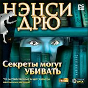 Обложка Nancy Drew: Secrets Can Kill