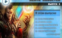 Лента Новостей - Выпуск 3