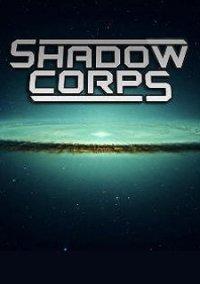 Обложка Shadow Corps