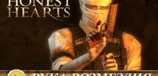 Fallout: New Vegas - Honest Hearts. Видео #1