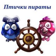 Обложка Птички пираты