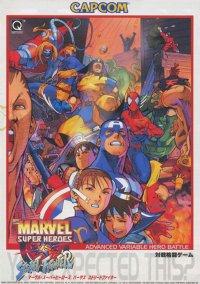 Обложка Marvel Super Heroes vs. Street Fighter