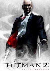 Обложка Hitman 2: Silent Assassin