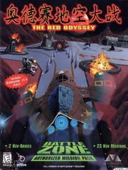 Обложка BattleZone: The Red Odyssey