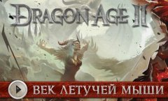 Dragon Age 2. Видеопревью