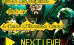 Next level - выпуск #1