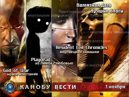 Канобу-вести (01.11.2011)