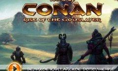 Age of Conan: Rise of the Godslayer. Видеорецензия