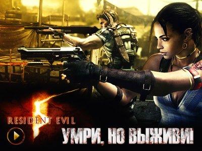 Resident Evil 5. Видеосоветы и подсказки
