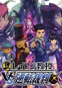 Professor Layton vs. Phoenix Wright: Ace Attorney – фото обложки игры
