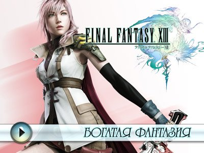 Final Fantasy XIII. Видеорецензия